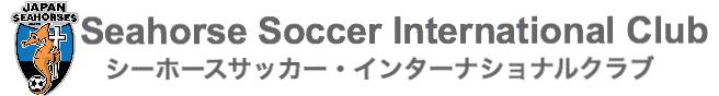 シーホース尼崎・西宮サッカークラブ